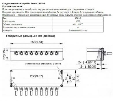 Соединительная коробка JB01-6