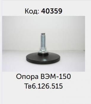 Опора (ТВ-S и ВЭМ-150)