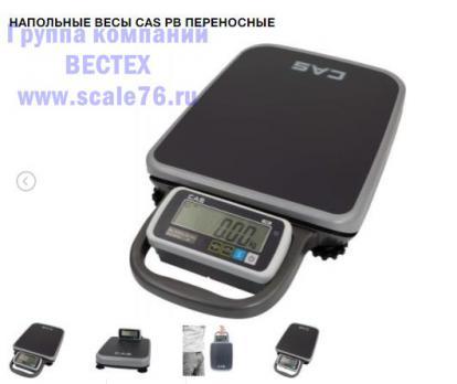 Напольные весы CAS PB-200 переносные